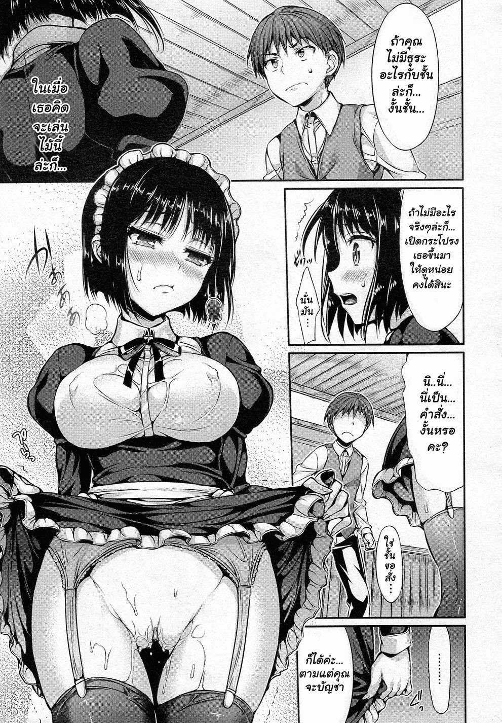 hisasi-maid-in-secret