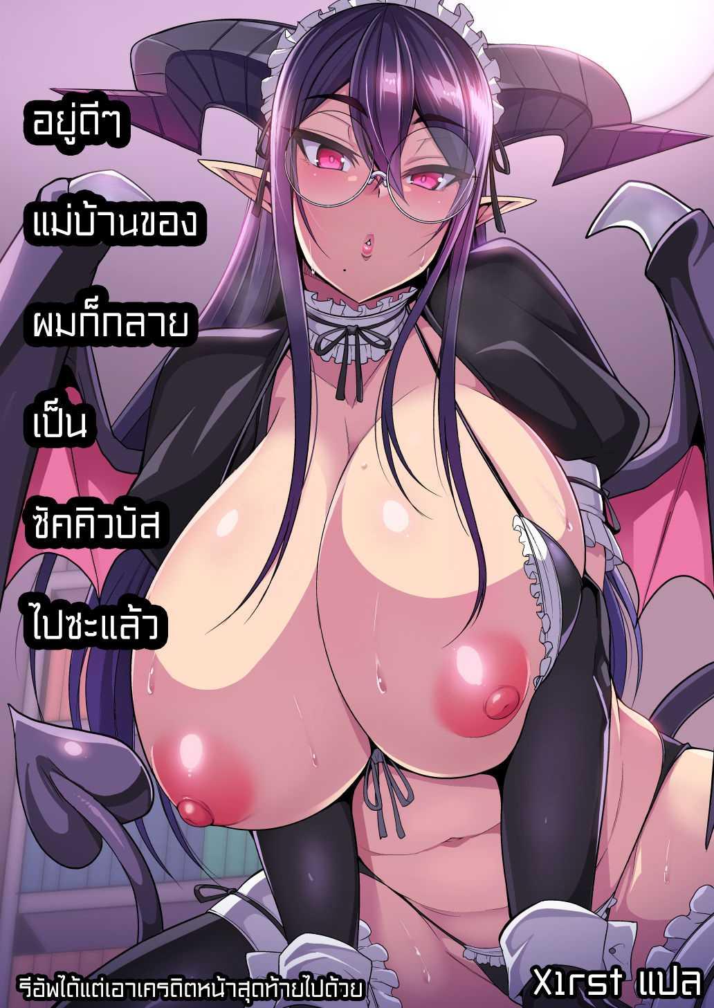 houkago-inokorigumi-nishida-megane-succubus-maid-no-mayuri-san