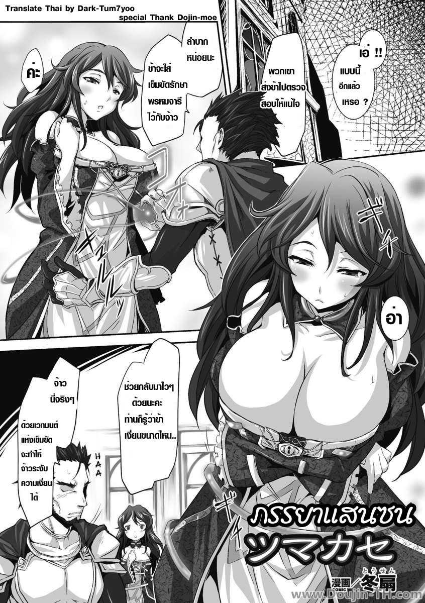 tousen-tsumakase-housewife-hitozuma-anthology-comics-vol-2