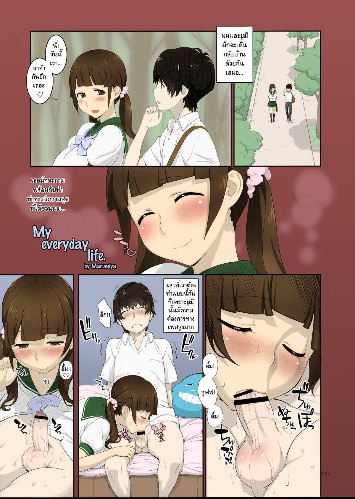 c82-p-shoukai-marumiya-boku-no-nichijou-my-everyday-life-momo-an-25
