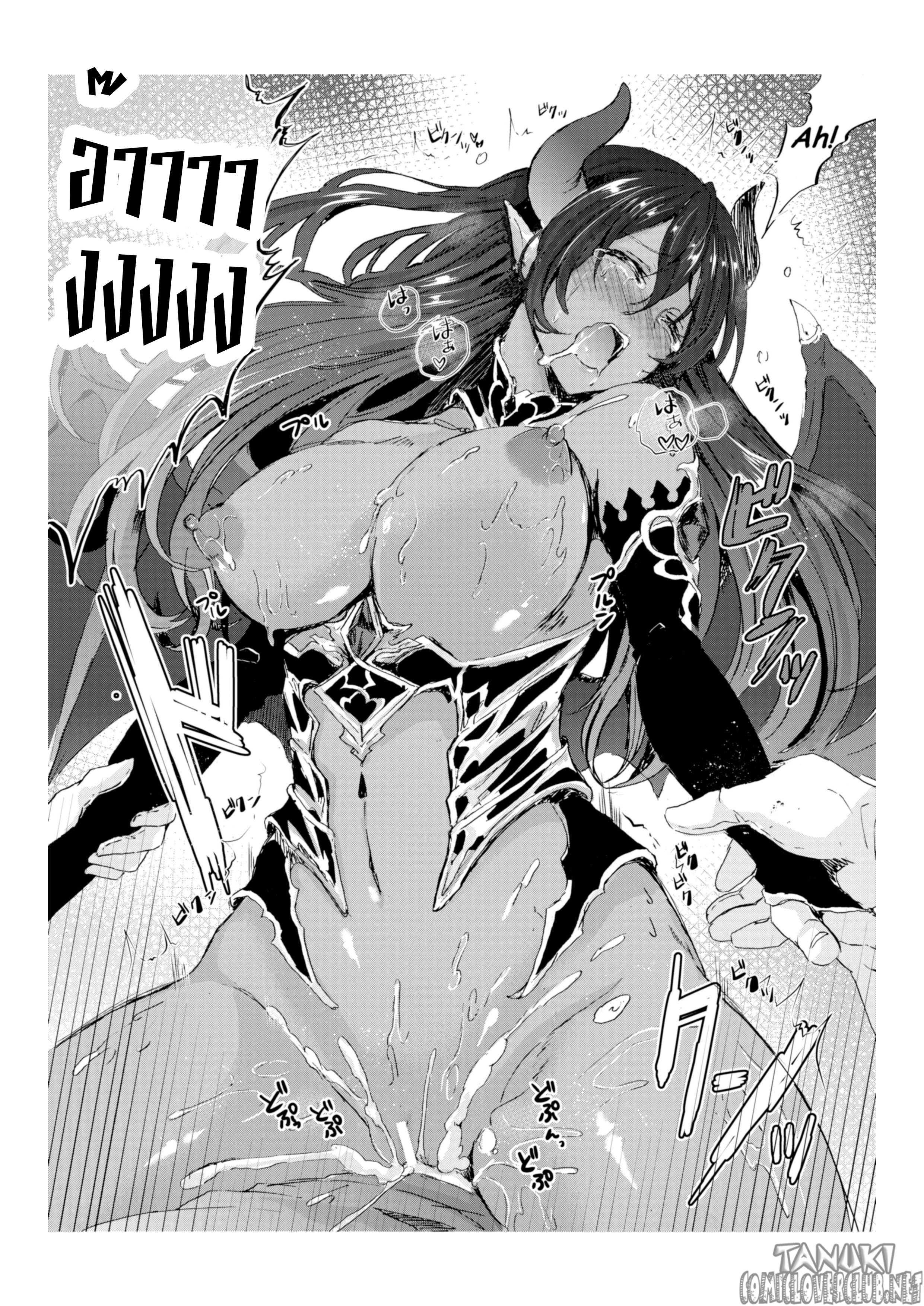aji-pontarou-the-demon-king-and-his-bride