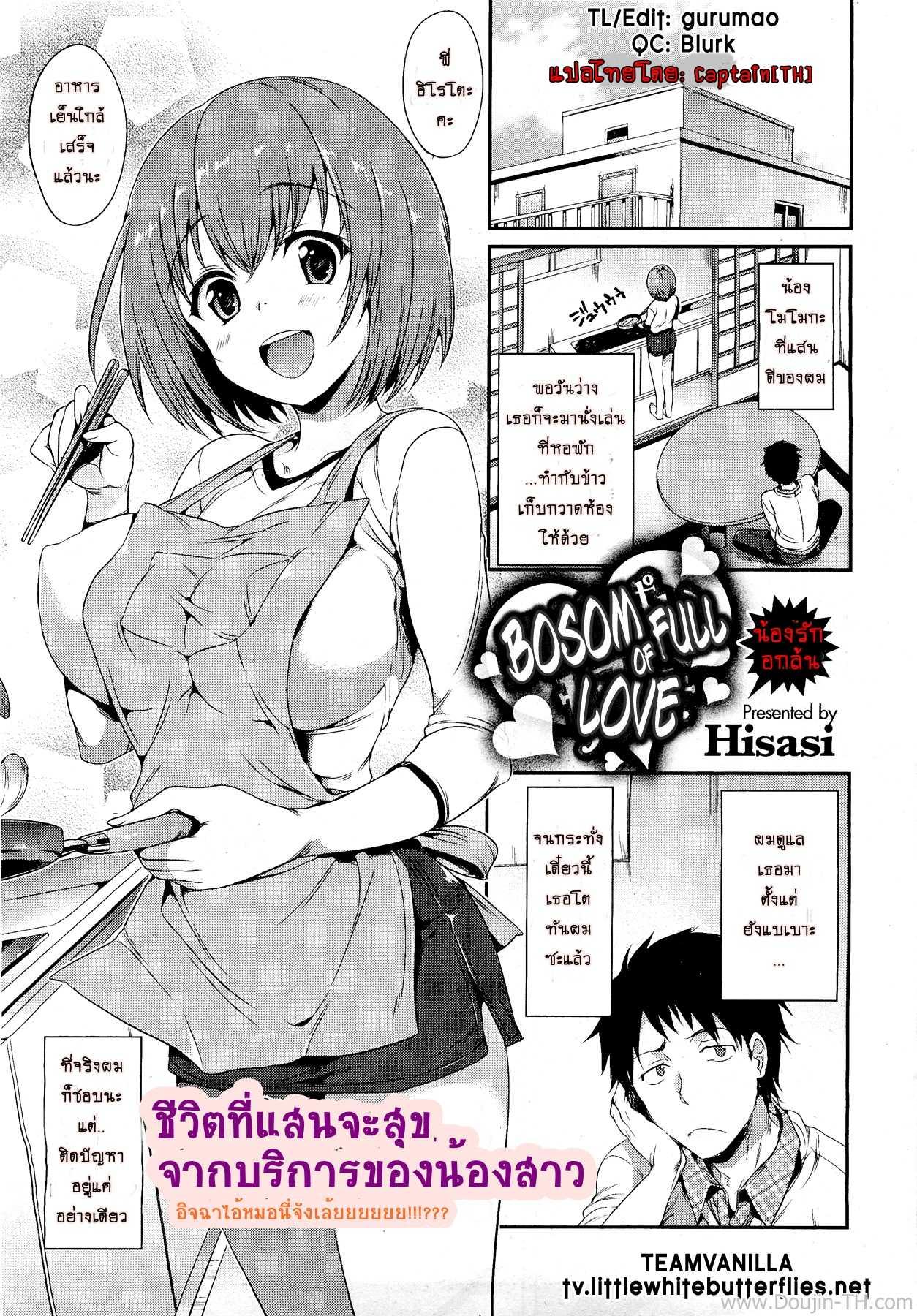 hisasi-mune-ippai-no-suki-bosom-full-of-love-comic-hotmilk-2012-03