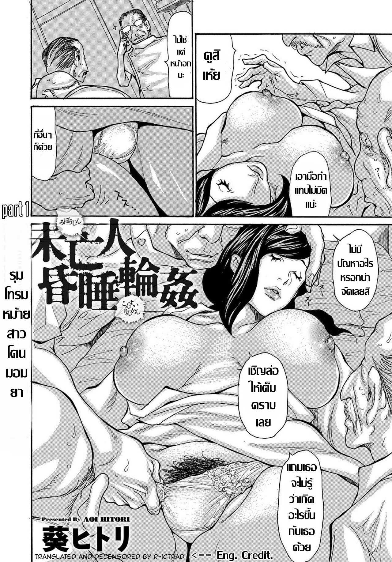 aoi-hitori-miboujin-konsui-rinkan-the-widow-coma-gangrape-comic-magnum-vol-88