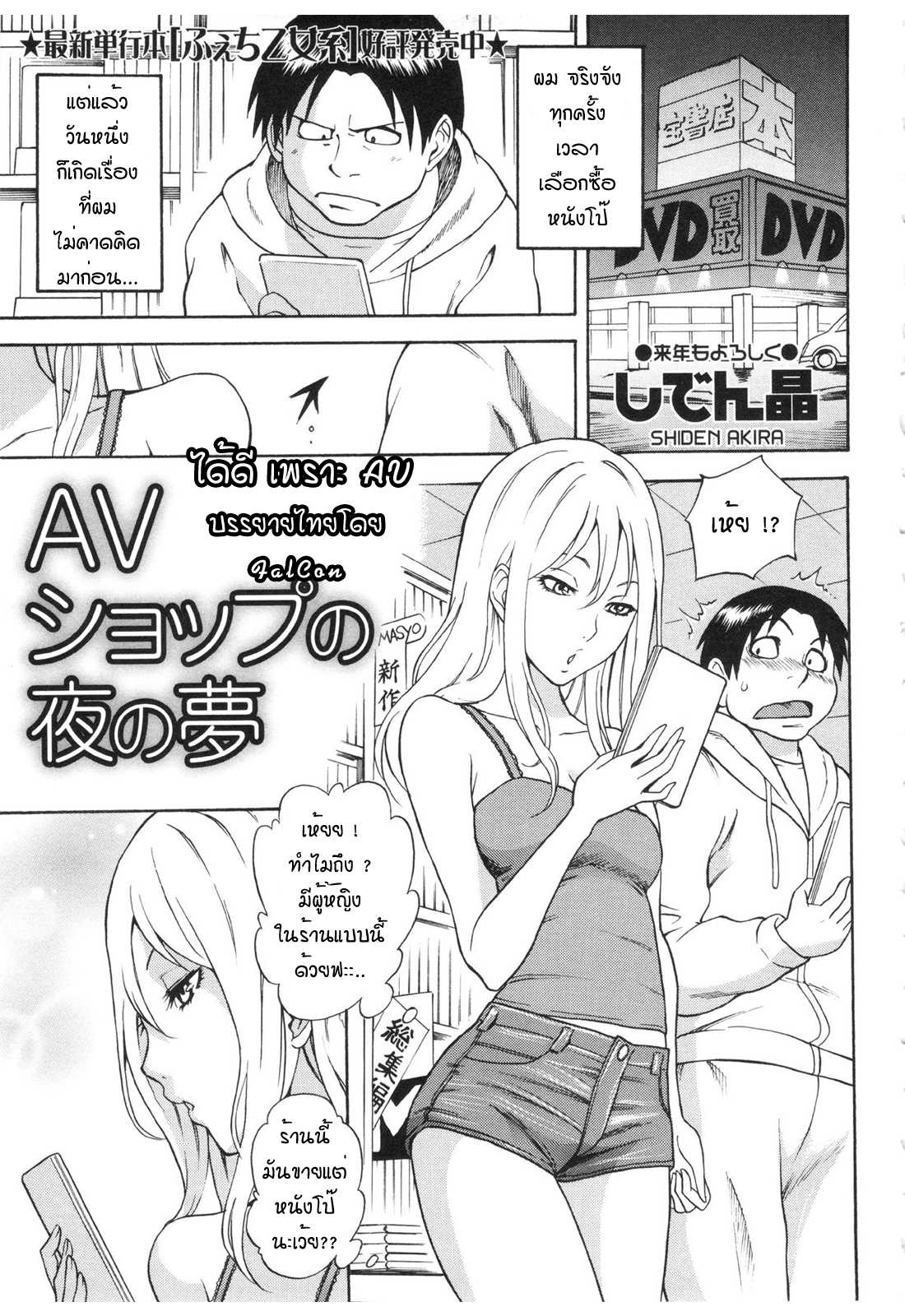 av-shiden-akira-av-shop-no-yoru-no-yume