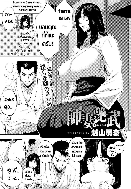 etuzan-jakusui-shisaienbu-my-dear-masters-charming-martial-arts-comic-anthurium-2017-04
