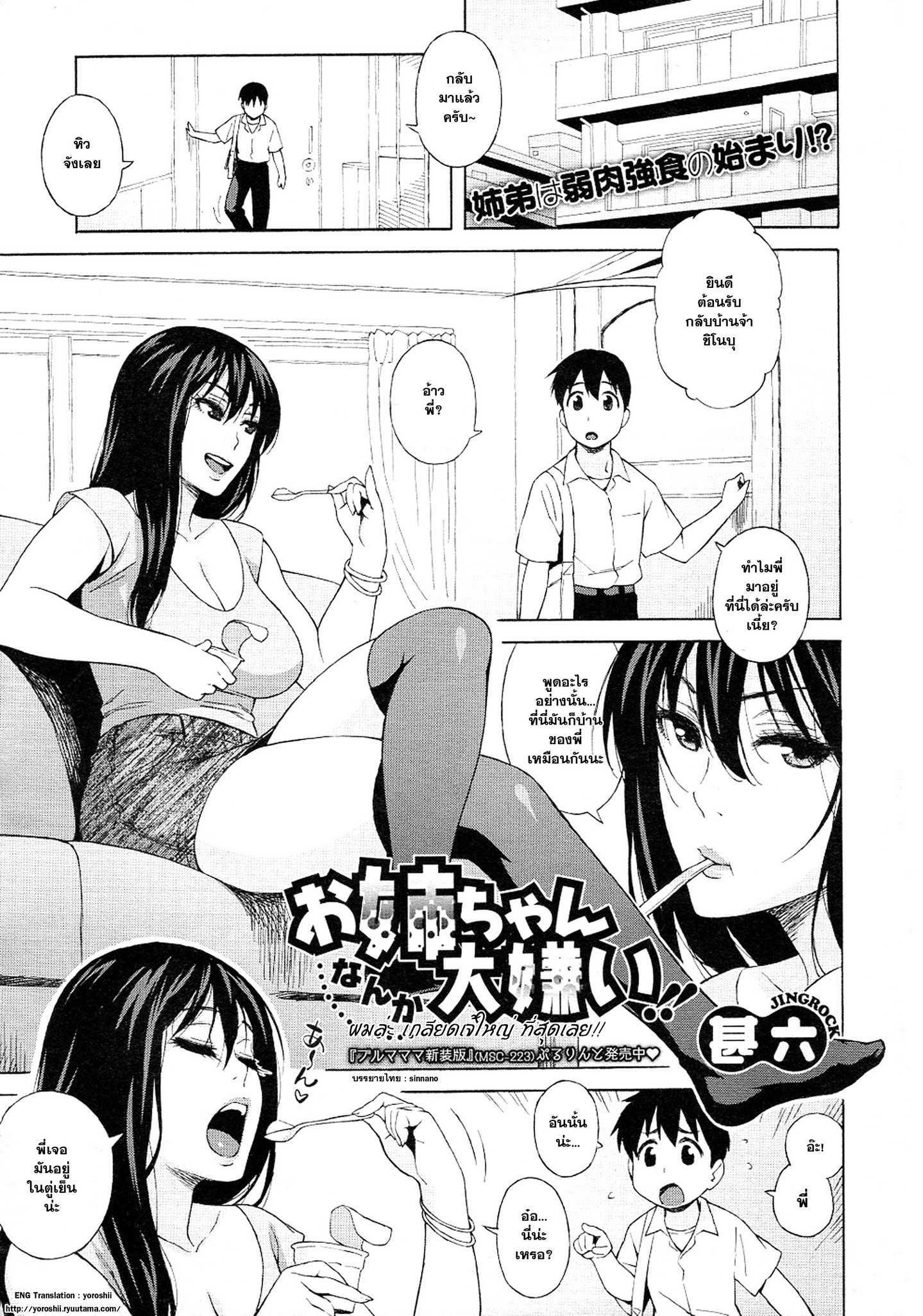 jingrock-onee-chan-nanka-daikirai