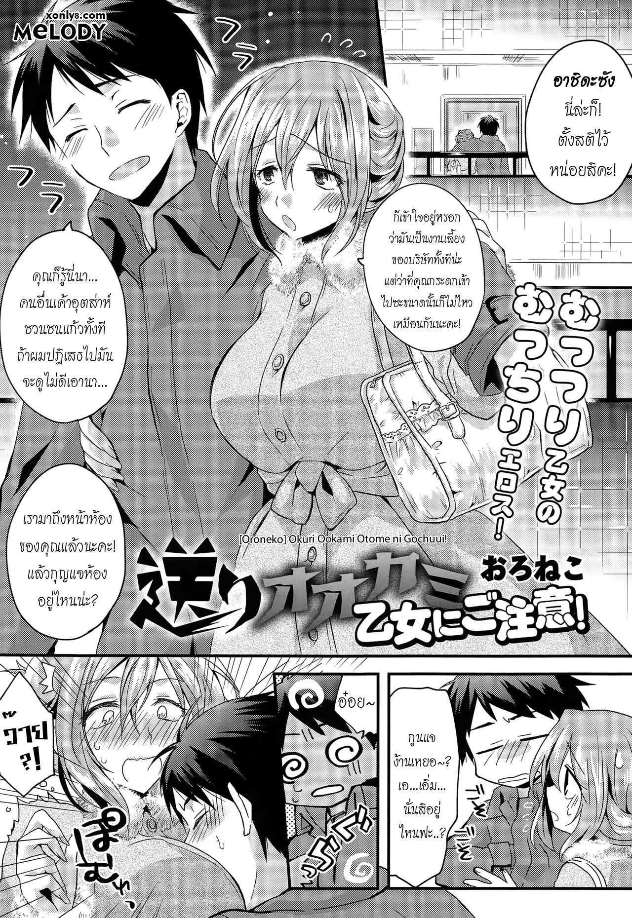 oroneko-okuri-ookami-otome-ni-gochuui-comic-tenma-2014-12